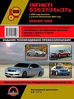 Книга Infiniti G35, G37, Nissan 350Z с 2006-14 Эксплуатация, ремонт, техобслуживание, фото 1