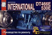 Книга International двигатели DT 466E / DT 530E: Руководство по ремонту, диагностика и обслуживание