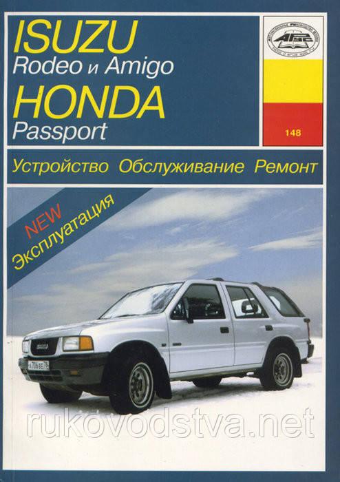 Книга Isuzu Amigo, Rodeo 1989-1997 бензин Руководство по ремонту, эксплуатации и техобслуживанию
