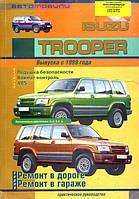Isuzu Trooper 2 Руководство по ремонту, инструкция по эксплуатации и техобслуживание автомобиля