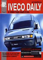 Книга Iveco Daily 3 Руководство по эксплуатации, ремонту, обслуживание (том 1)