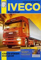Iveco EuroStar Пособие по устройству автомобиля, каталог запасных деталей