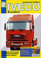 Книга Iveco EuroStar Руководство по ремонту, эксплуатации и техобслуживанию