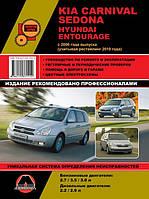 Hyundai Entourage с 2006 (рестайлинг 2010) эксплуатация техоблуживание ремонт помощь в дороге и гараже