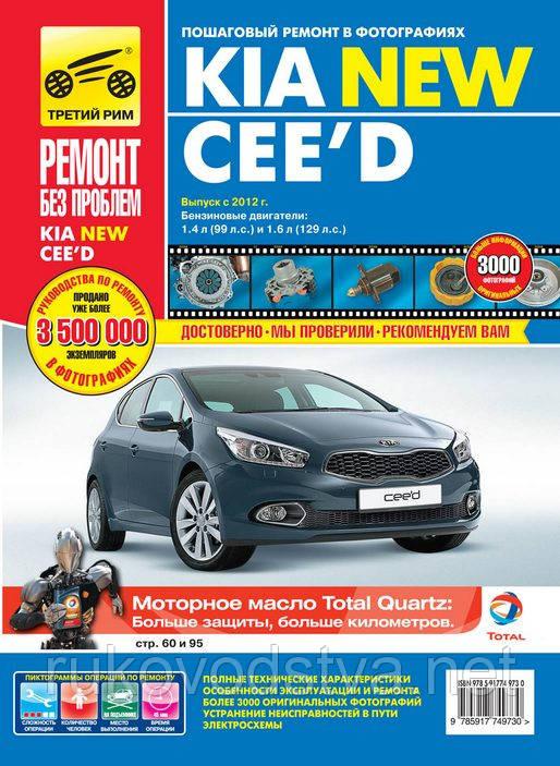 Книга Kia Ceed 2 Цветное руководство по ремонту, инструкция по обслуживанию