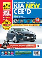 Книга Kia Ceed 2 Цветное руководство по ремонту, инструкция по обслуживанию, фото 1