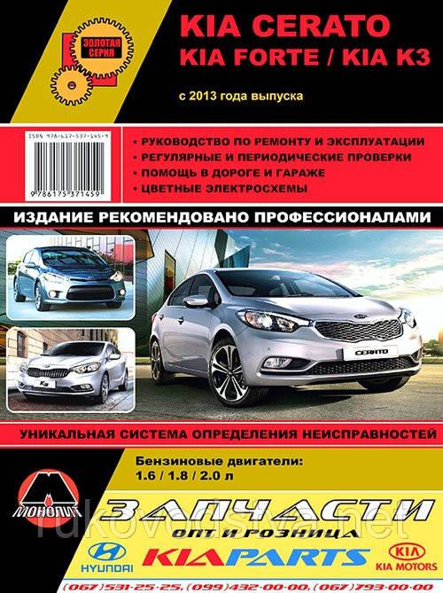 Книга Kia Cerato c 2013 Руководство по эксплуатации, техобслуживанию, ремонту