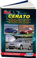 Kia Cerato Руководство по ремонту, эксплуатации и обслуживанию автомобиля