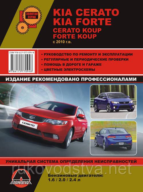 Книга Kia Cerato с 2010 Руководство по эксплуатации, техобслуживанию и ремонту