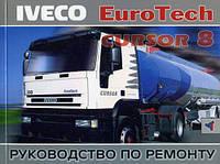 Iveco EuroTech Руководство по ремонту, инструкция по эксплуатации и техобслуживание автомобиля