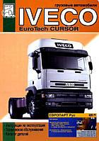 Iveco Euro Tech Инструкция по эксплуатации и техобслуживание автомобиля, каталог деталей