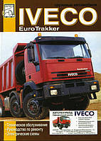 Iveco EuroTrakker Руководство по ремонту, эксплуатации и техобслуживанию автомобиля