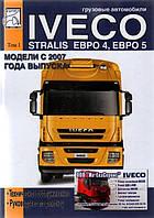 Iveco Stralis (рестайлинг) Руководство по ремонту, инструкция по эксплуатации автомобиля (том 1)
