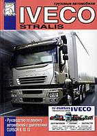Книга Iveco Stralis Инструкция по ремонту и техобслуживанию, каталог деталей