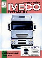 Iveco Stralis Руководство по эксплуатации, техобслуживанию, каталог деталей