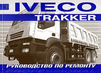 Iveco Trakker Руководство по ремонту и обслуживанию