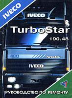 Книга Iveco TurboStar Руководство по ремонту и техническому обслуживанию