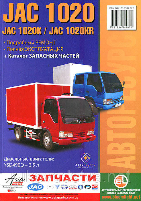 Книга JAC 1020 Руководство по ремонту, техобслуживанию, эксплуатации, каталог деталей