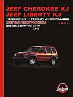 Jeep Cherokee/Liberty KJ Руководство по ремонту, инструкция по эксплуатации