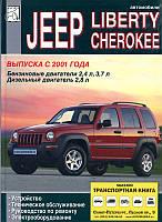 Книга Jeep Cherokee 3, Liberty бензин, дизель Руководство по эксплуатации, ремонту