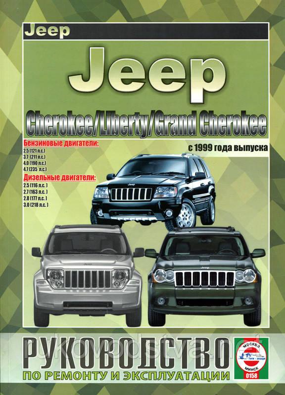 Книга Jeep Grand Cherokee WJ, Liberty, Cherokee KJ 1999-2004 Ремонт, техобслуживание и эксплуатация