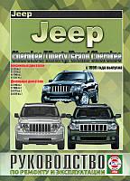 Книга Jeep Grand Cherokee WJ, Liberty, Cherokee KJ 1999-2004 Ремонт, техобслуживание и эксплуатация, фото 1