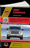 Книга Jeep Compass 2006-10 Эксплуатация, техобслуживание, ремонт
