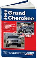 Jeep Grand Cherokee WK Руководство по эксплуатации, инструкция по ремонту и техобслуживанию