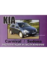 Kia Carnival Инструкция по эксплуатации и техобслуживанию автомобиля