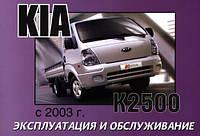 Kia K2500 Инструкция по эксплуатации и техобслуживанию
