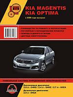 Kia Magentis 3 Руководство по ремонту, инструкция по эксплуатации и обслуживание автомобиля