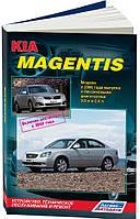 Kia Magentis 2 Руководство по ремонту, эксплуатации и обслуживанию