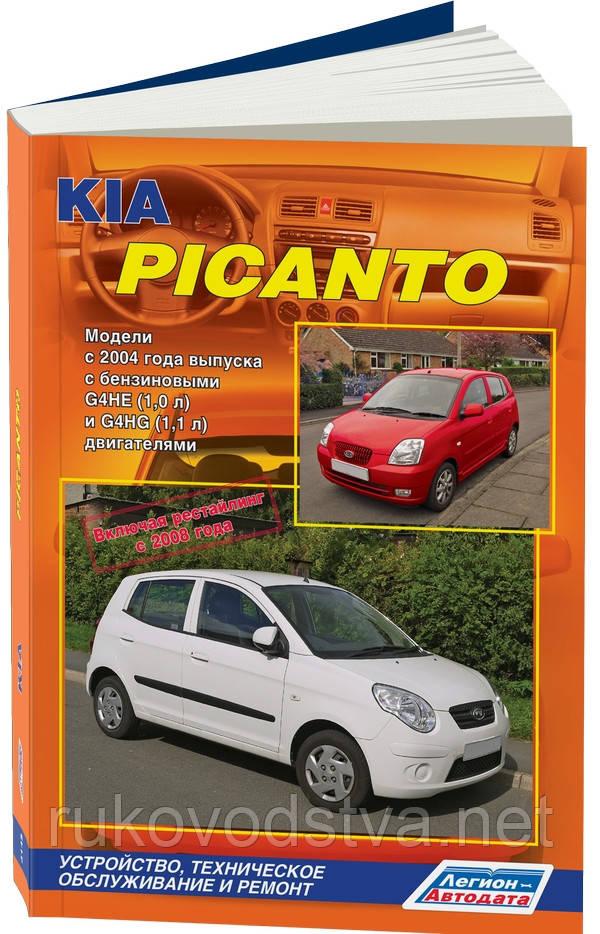 Книга Kia Picanto 2004-11 Руководство по ремонту, техобслуживанию