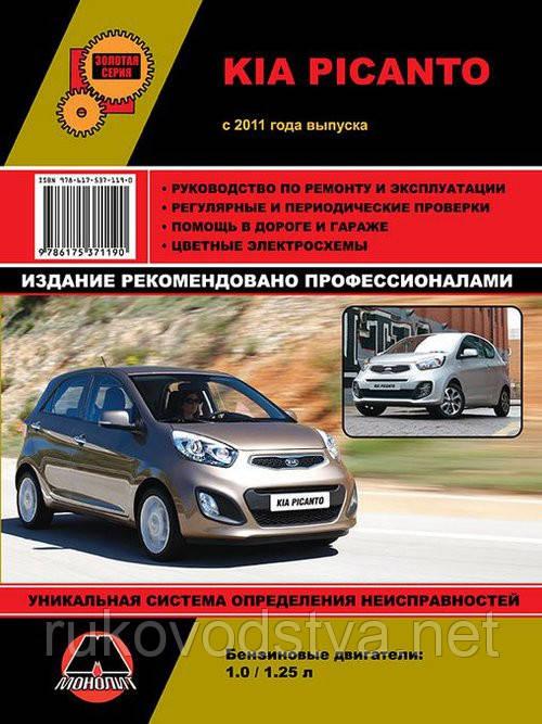 Книга Kia Picanto с 2011 Руководство по эксплуатации, обслуживанию и ремонту