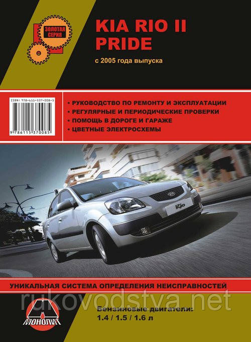Книга Kia Rio 2005-10 бензин, дизель Руководство по эксплуатации и ремонту