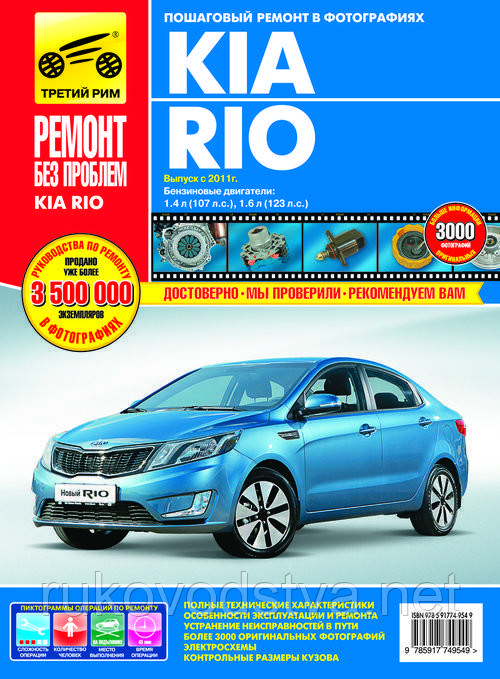 Книга Kia Rio 3 бензин Руководство по эксплуатации, цветной пошаговый ремонт