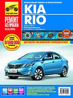 Книга Kia Rio 3 бензин Руководство по эксплуатации, цветной пошаговый ремонт, фото 1