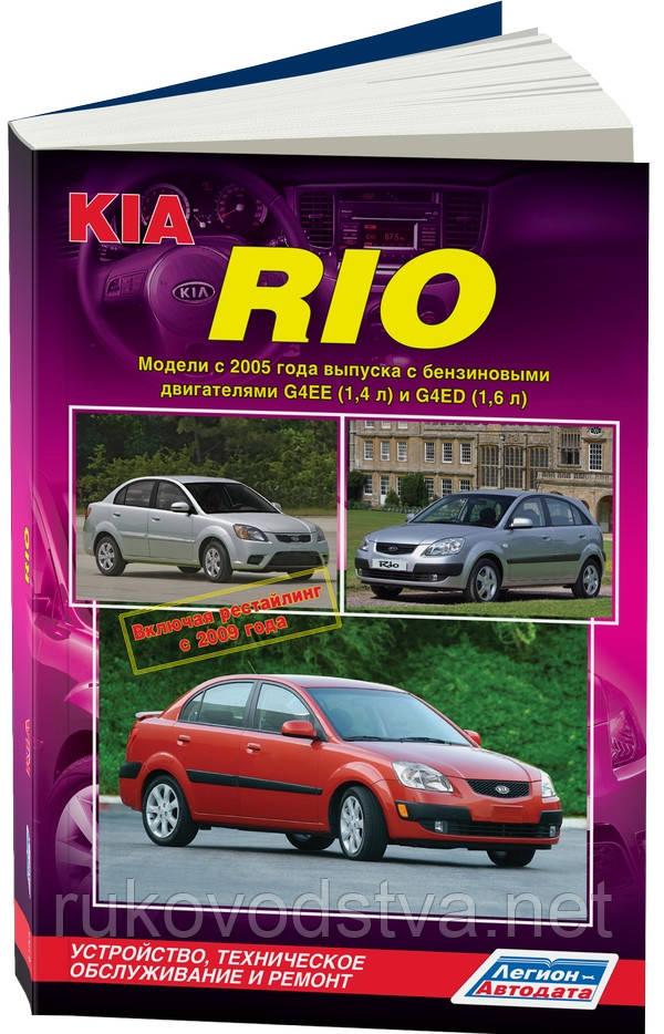 Книга Kia Rio с 2005 Руководство по ремонту, техобслуживанию