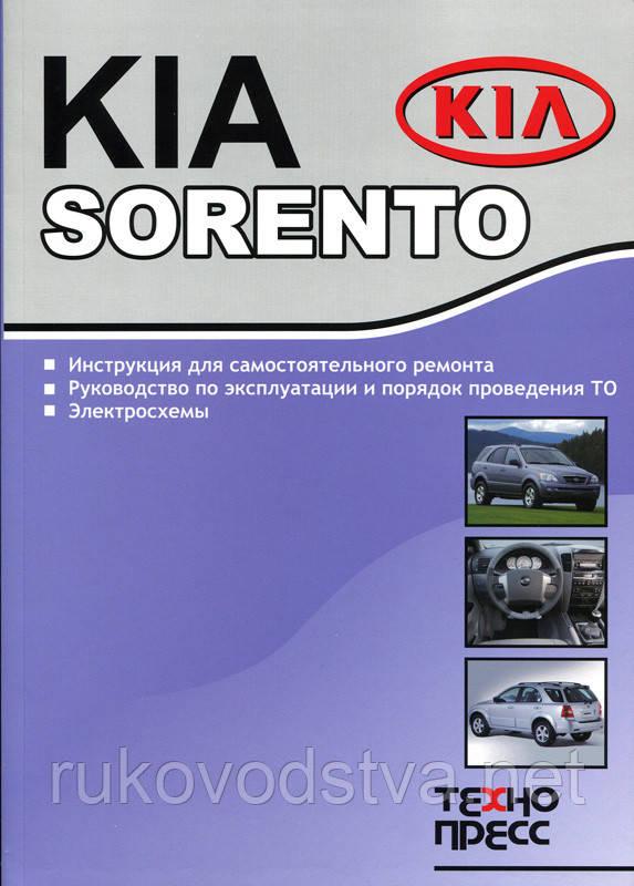 Книга Kia Sorento 2002-2008 бензин, дизель Мануал по ремонту, техобслуживанию