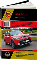 Kia Soul 2 Руководство по диагностике и ремонту, инструкция по эксплуатации