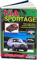 Книга Kia Sportage 1994-1999 Керівництво по ремонту, експлуатації і техобслуговування