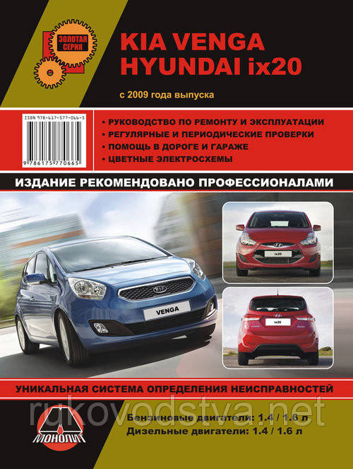 Книга Kia Venga, Hyundai ix20 Руководство по ремонту, эксплуатации и техобслуживанию