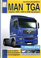 MAN TGA Инструкция по эксплуатации, техобслуживанию и ремонту