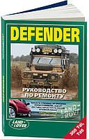 Land Rover Defender Руководство по диагностике и ремонту автомобиля