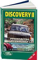 Land Rover Discovery 2 Руководство по ремонту, эксплуатации и обслуживанию автомобиля