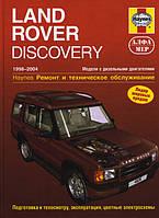 Land Rover Discovery 2 Руководство по ремонту инструкция по эксплуатации техобслуживание авто