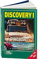 Land Rover Discovery Руководство по ремонту, инструкция по эксплуатации и техобслуживание автомобиля