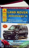 Land Rover Discovery 4 Руководство по ремонту, инструкция по эксплуатации и техобслуживание авто