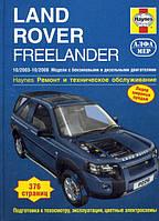 Land Rover Freelander Руководство по ремонту, инструкция по эксплуатации и обслуживание автомобиля