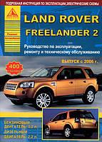Land Rover Freelander 2 Руководство по диагностике и ремонту, инструкция по эксплуатации